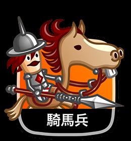 騎馬兵 |  城ドラ最新ランキング