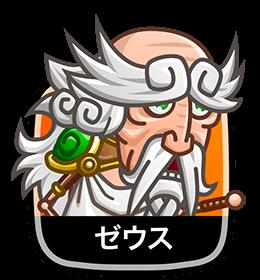 ゼウス |  城ドラ最新ランキング