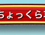 chokkurai