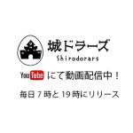 城ドラーズ YouTube