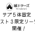 コスト3限定リーグ
