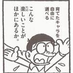 サブリーダー5体