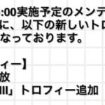 トロフィーD1