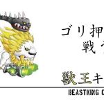 城ドラ 獣王キメラ レベル30