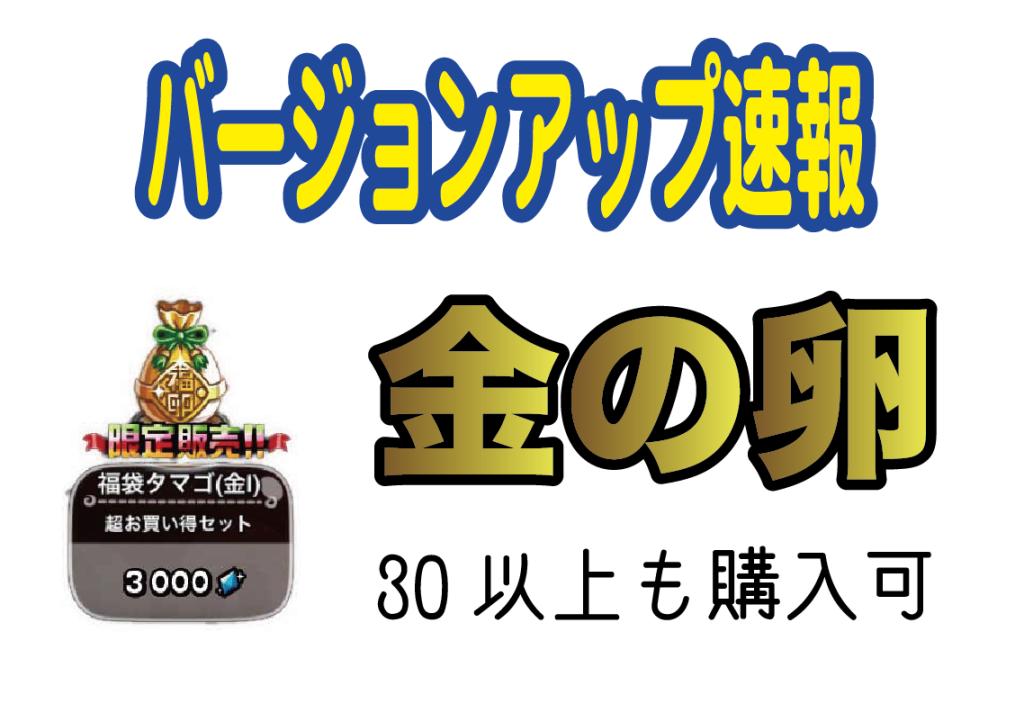 城ドラ 福袋タマゴ(金)