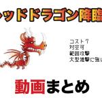 城ドラ レッドドラゴン 動画