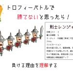 城ドラ トロフィーバトル 戦い方