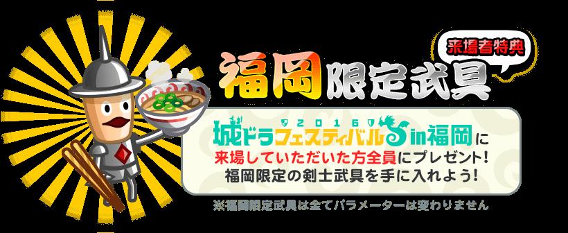 城ドラフェス 福岡 レアアバター
