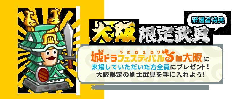 城ドラフェス 大阪 レアアバター