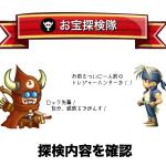 城ドラ お宝探検隊