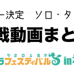 城ドラフェス 福岡 動画