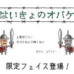 城ドラ 廃墟のオバケ 限定フェイス