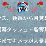 城ドラ スペシャルミックスルール