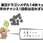 城ドラ ドラゴンメダル