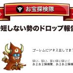 城ドラ お宝探検隊 ドロップ