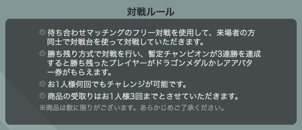 福岡 リアル対戦 ドラゴンメダル