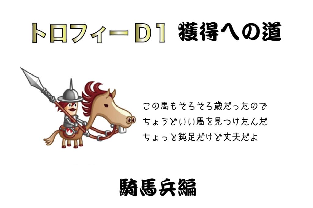 トロフィーD1 騎馬兵