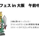 城ドラフェス 大阪