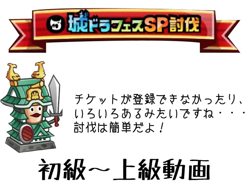 城ドラ 限定討伐 動画