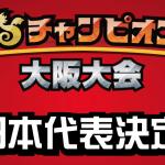 城ドラ 大阪 西日本代表 動画
