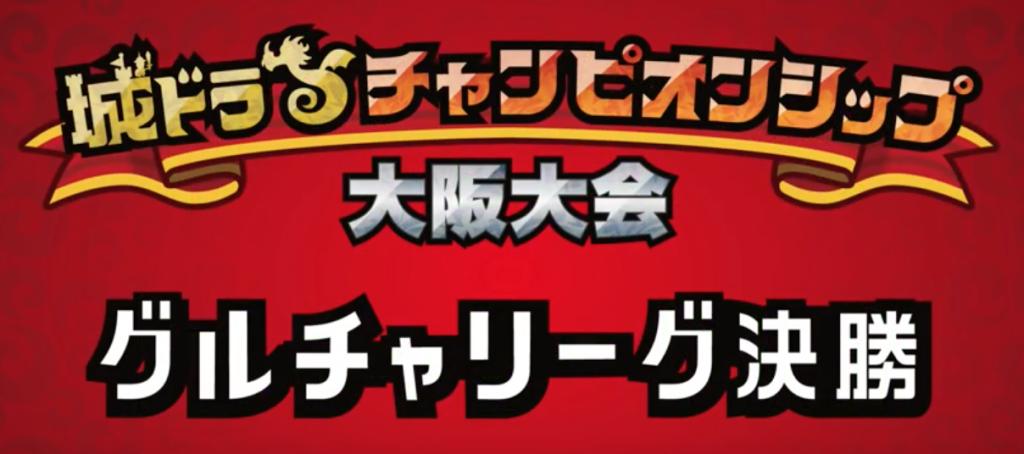 城ドラ 大阪 グルチャリーグ 動画