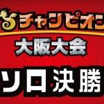 城ドラ 大阪 ソロ決勝 動画