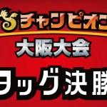 城ドラ 大阪 タッグ決勝 動画