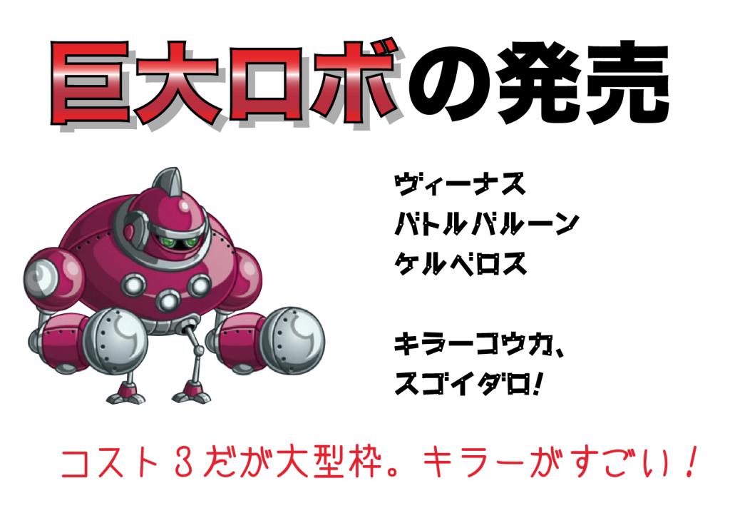 城ドラ 巨大ロボ 基本性能