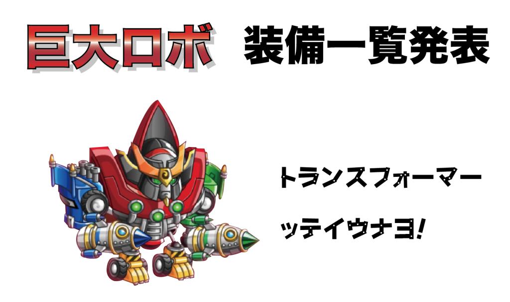 城ドラ 巨大ロボ 装備