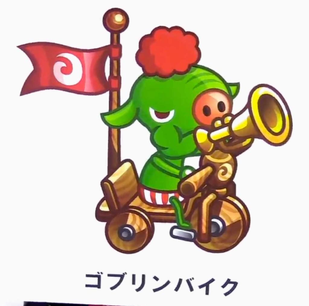 城ドラ ゴブリンバイク