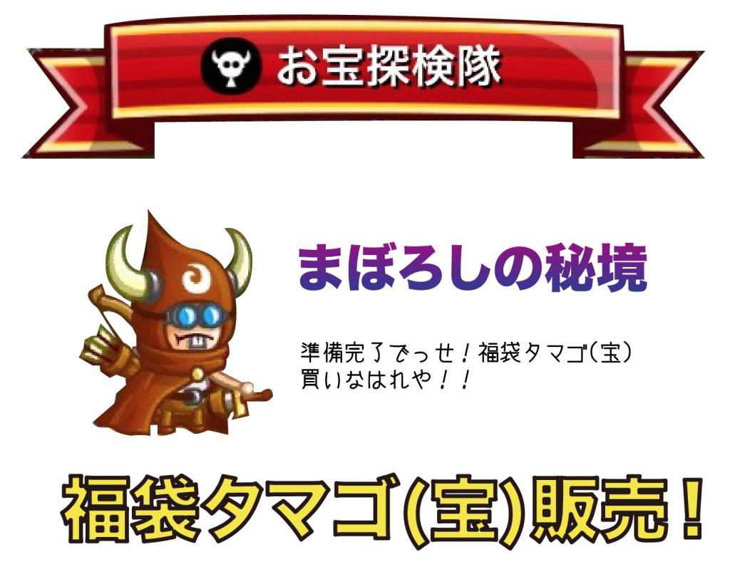 城ドラ 福袋タマゴ(宝)