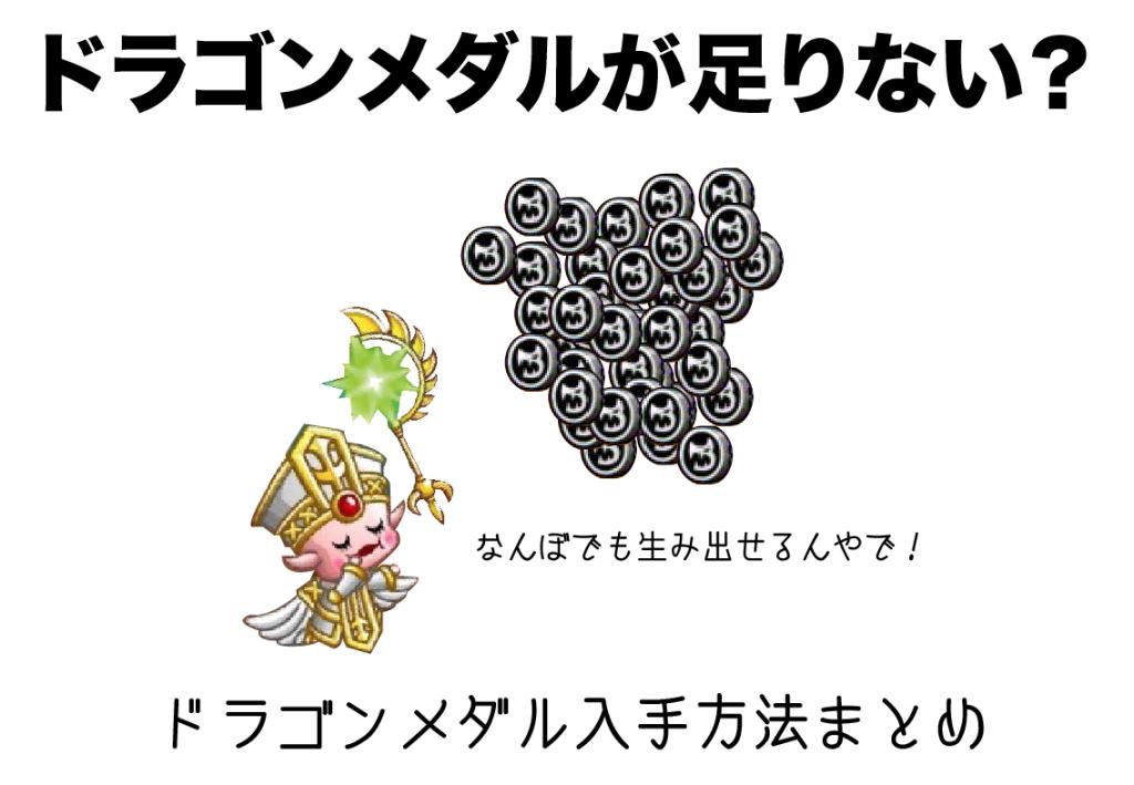 城ドラ ドラゴンメダル 獲得方法