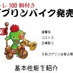 城ドラ ゴブリンバイク 基本性能