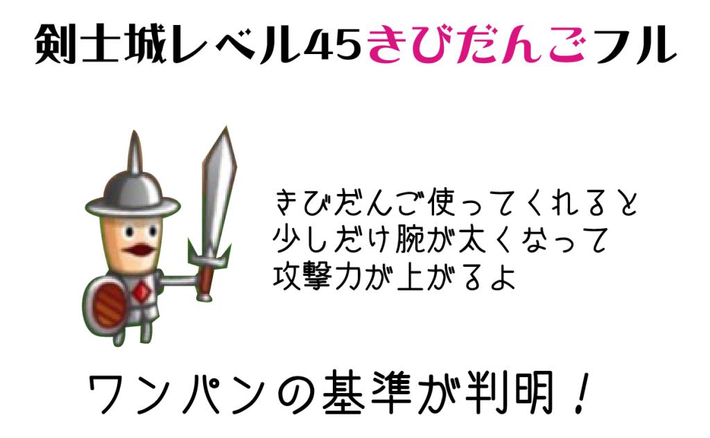 城ドラ 剣士 ワンパン