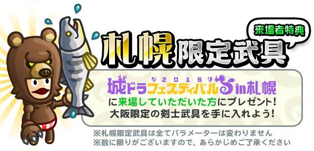 城ドラ 札幌フェス 情報