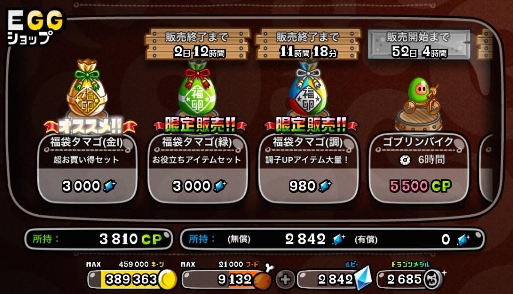 城ドラ ドラゴンメダル 増やし方