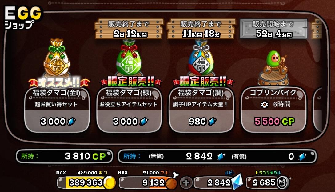 城 と ドラゴン ドラゴン メダル
