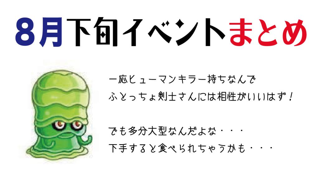 城ドラ 8月下旬 イベント