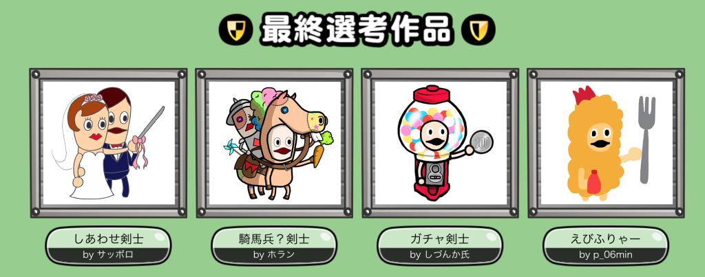城ドラ 剣士お着替えコンテスト