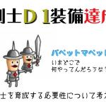 城ドラ 剣士 D1装備