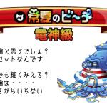 城ドラ 常夏のビーチ 竜神級