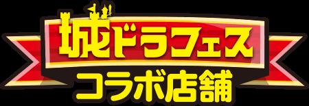城ドラフェス 札幌