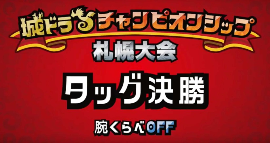 城ドラ 札幌フェス 腕オフ