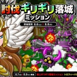 城ドラ イベント