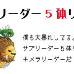 城ドラ サブリーダー 5体リーグ