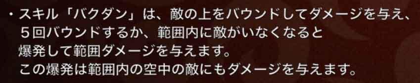 城ドラ バクダンおやじ スキル
