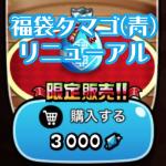 城ドラ 福袋タマゴ(青) リニューアル