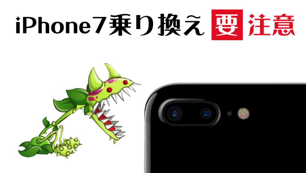 城ドラ iphone7