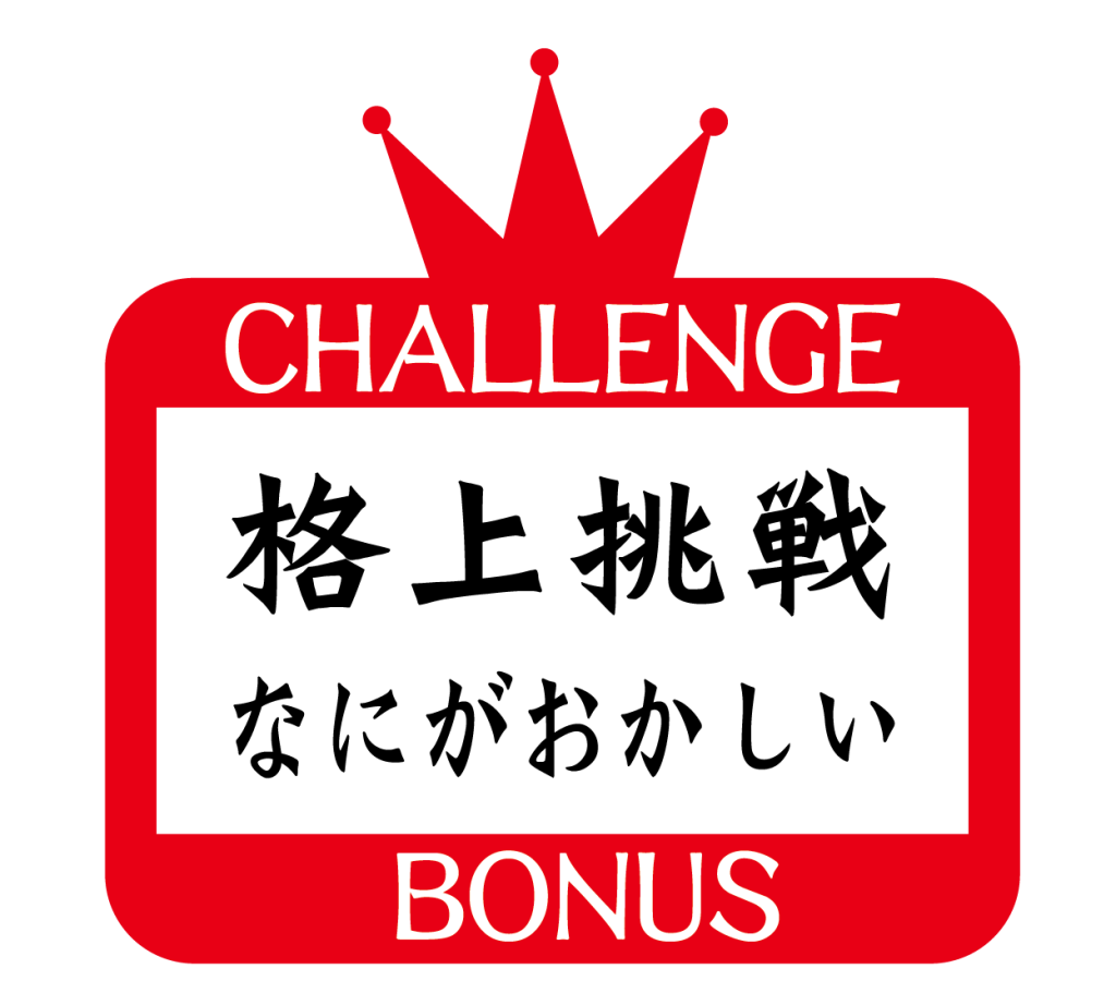 城ドラ 格上挑戦