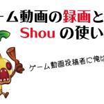 ゲーム録画 shou アプリ